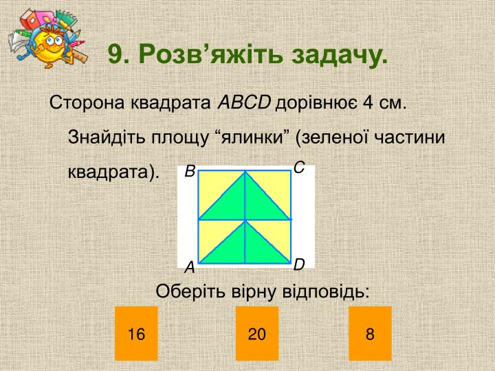 9. Розв'яжіть задачу.