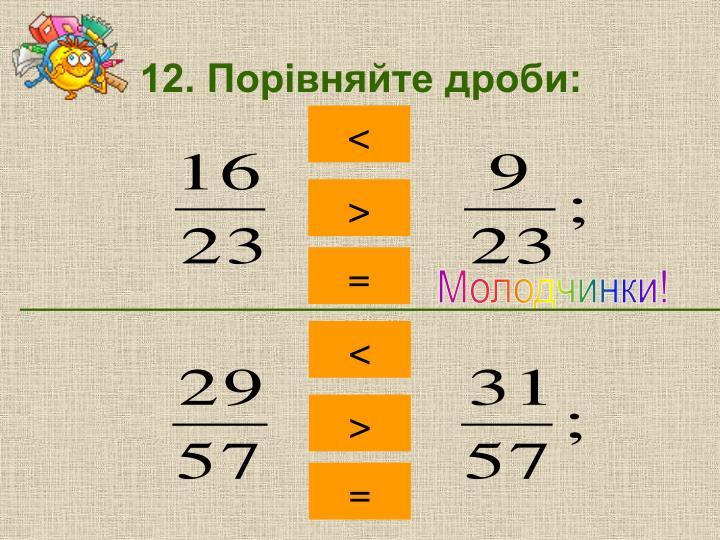 12. Порівняйте дроби: