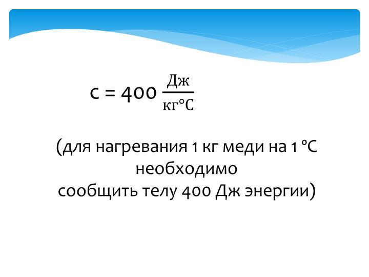 с = 400