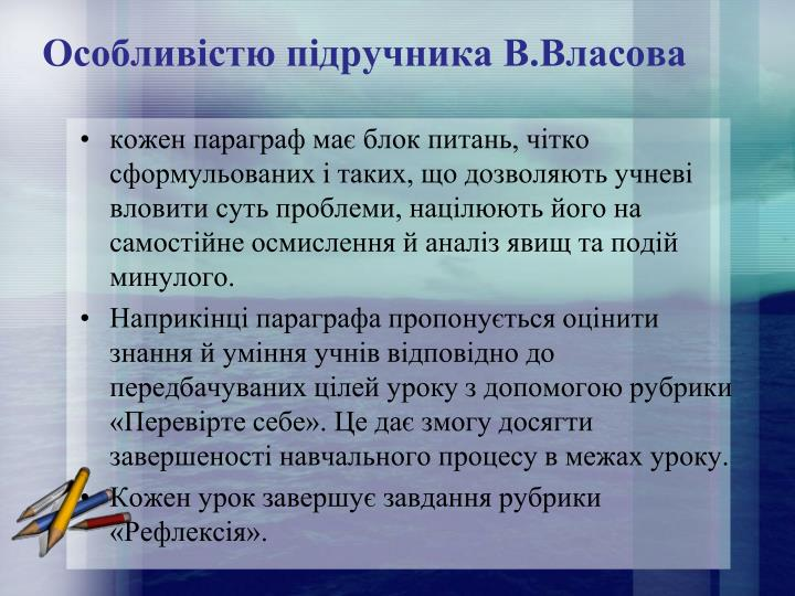 Особливістю підручника В.Власова