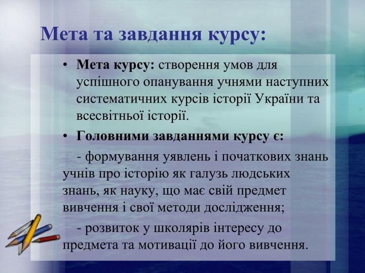 Мета та завдання курсу: