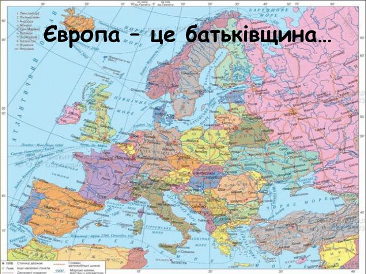 Європа – це батьківщина…