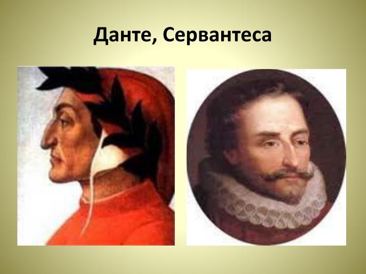 Данте, Сервантеса