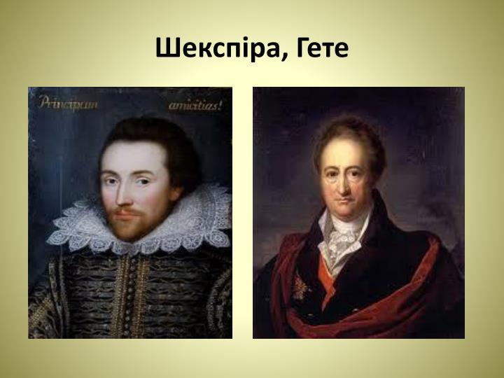 Шекспіра, Гете