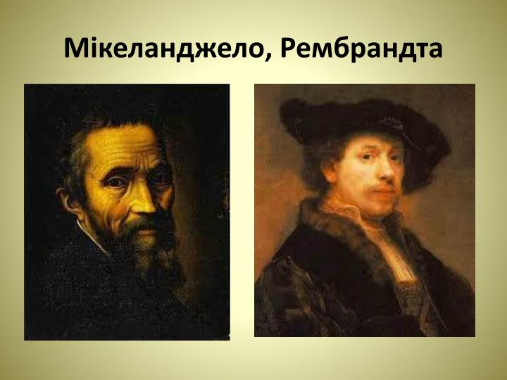 Мікеланджело, Рембрандта