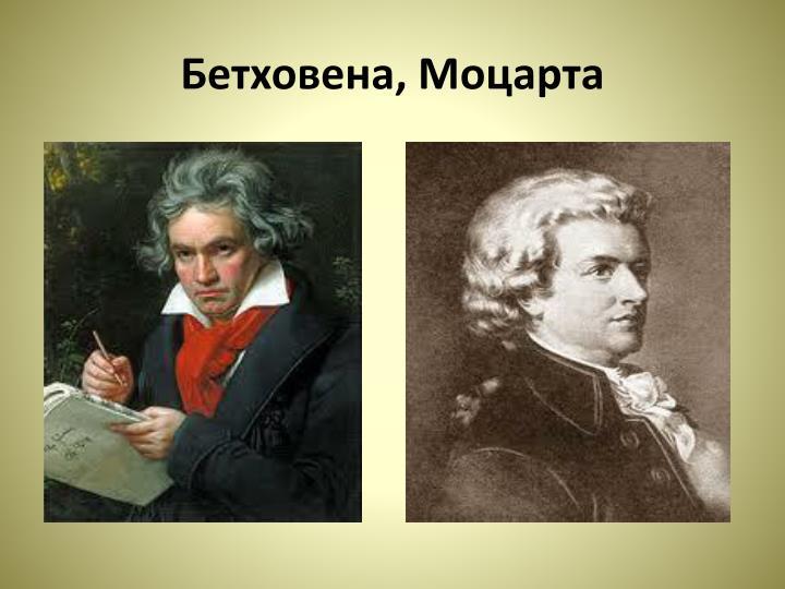 Бетховена, Моцарта