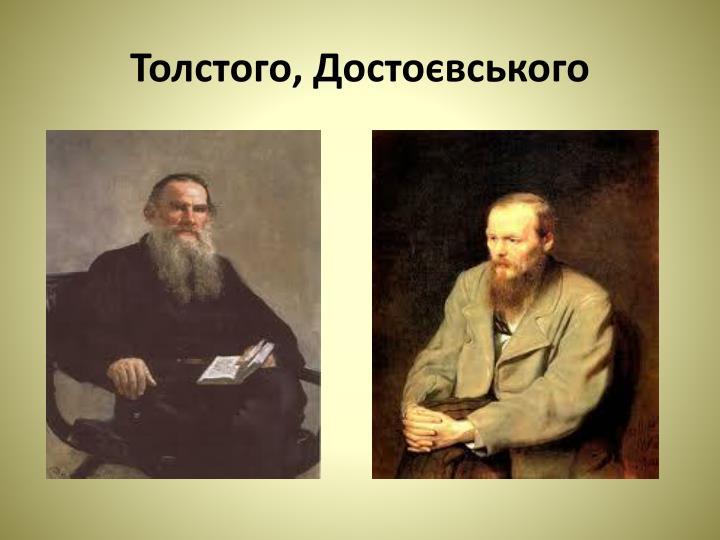 Толстого, Достоєвського