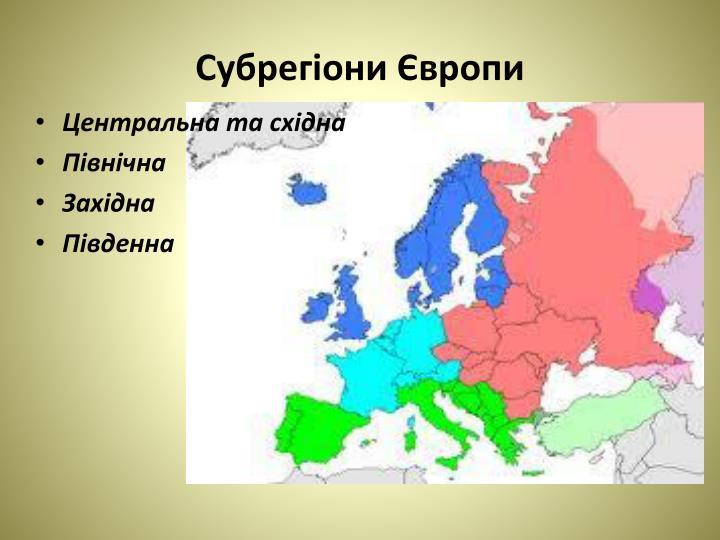 Субрегіони Європи