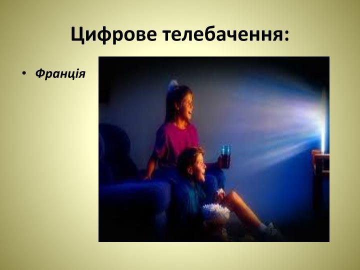 Цифрове телебачення: