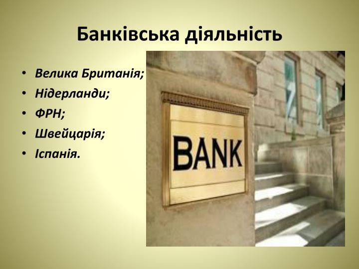 Банківська діяльність