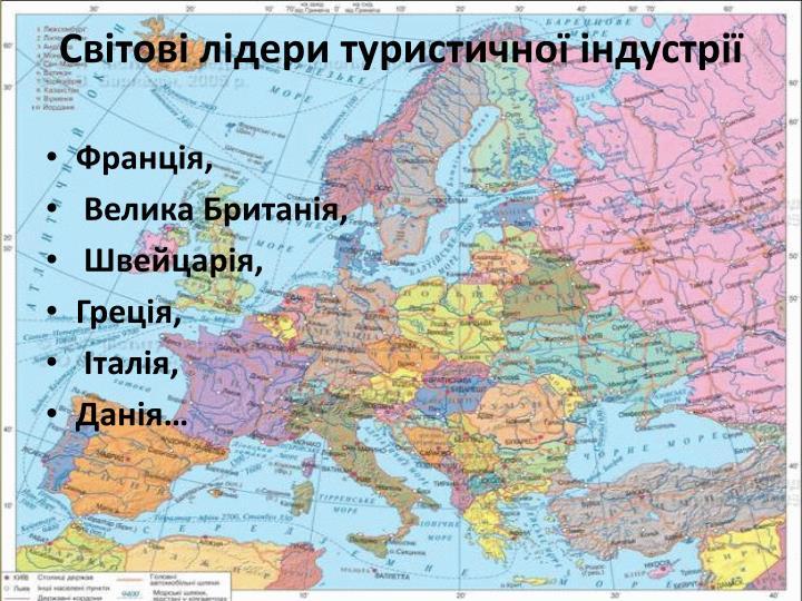 Світові лідери туристичної індустрії