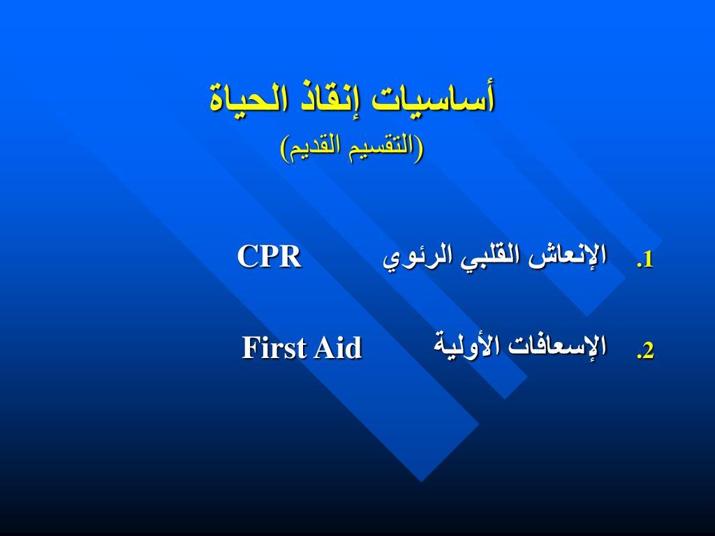 Ppt الإسعافات الأولية Powerpoint Presentation Free Download Id 5898103