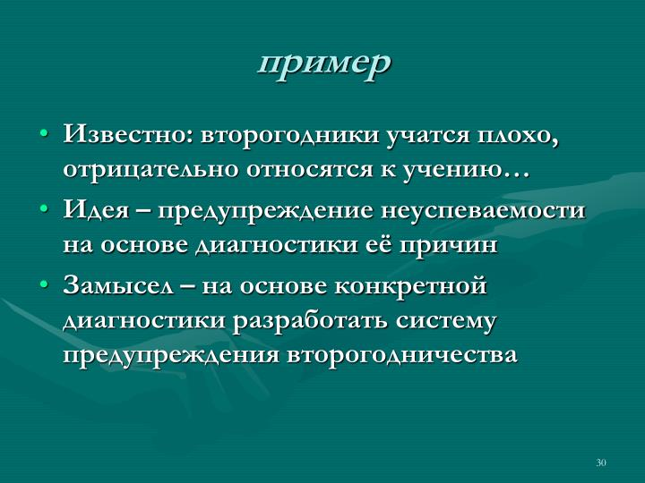 пример