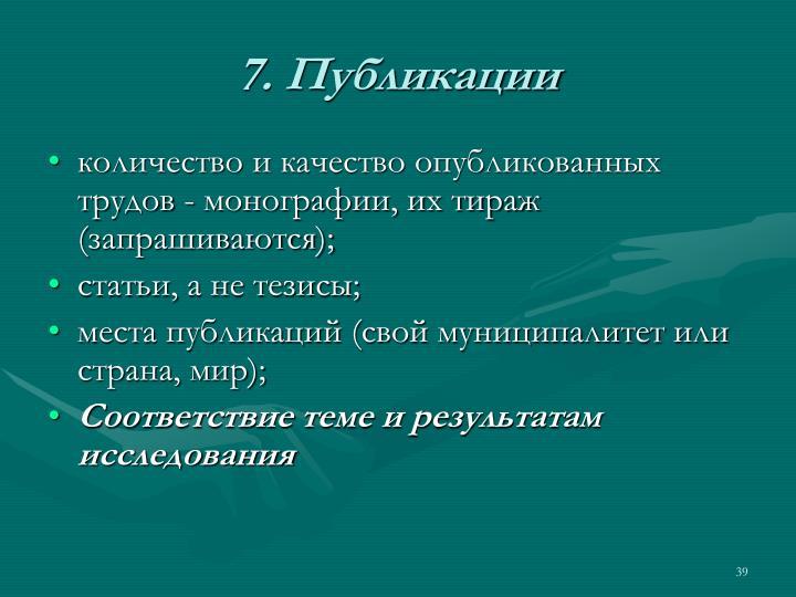 7. Публикации