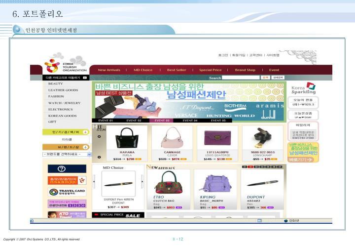 인천공항 인터넷면세점