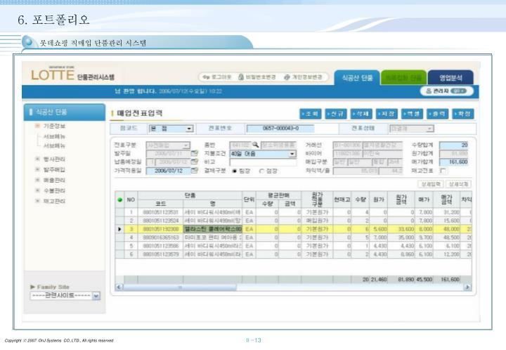 롯데쇼핑 직매입 단품관리 시스템