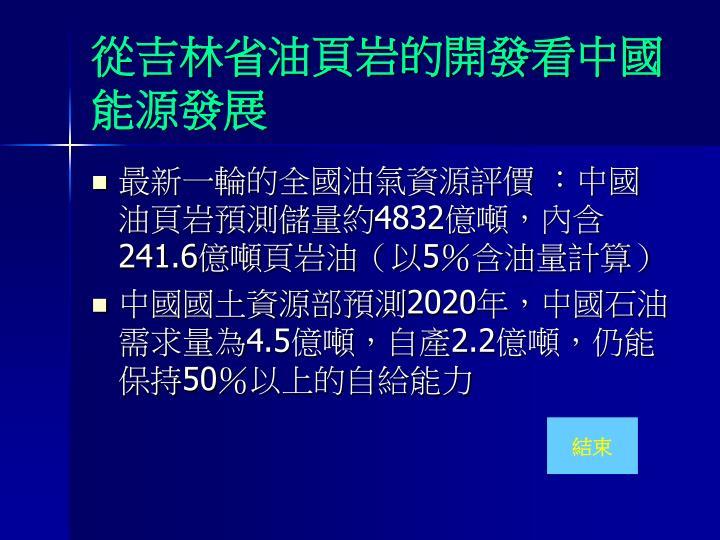 從吉林省油頁岩的開發看中國能源發展