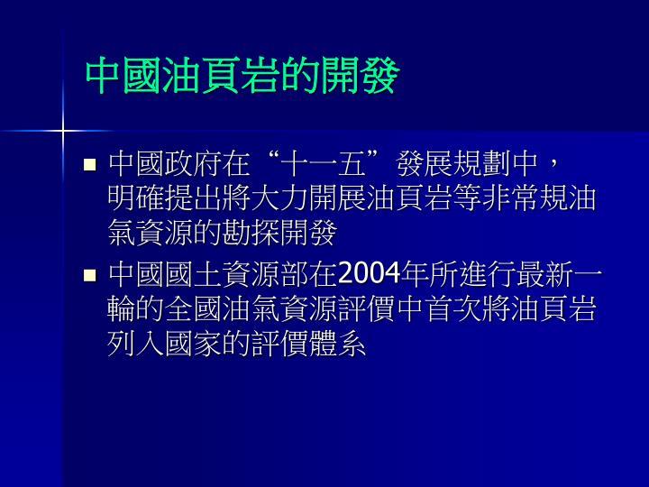 中國油頁岩的開發