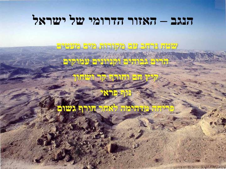 הנגב – האזור הדרומי של ישראל