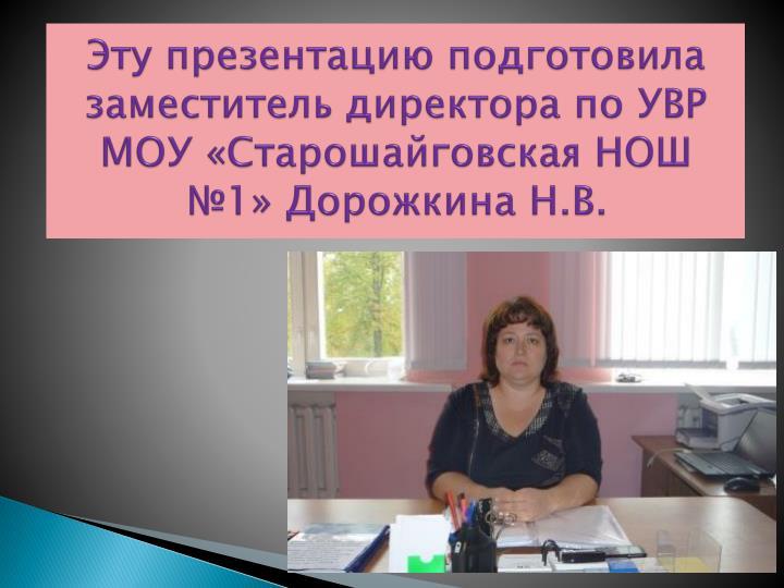 Эту презентацию подготовила заместитель директора по УВР МОУ «