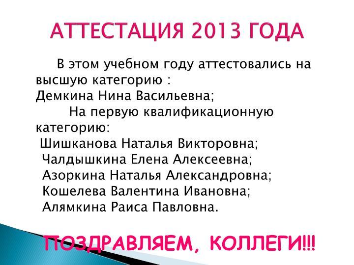 АТТЕСТАЦИЯ 2013 ГОДА