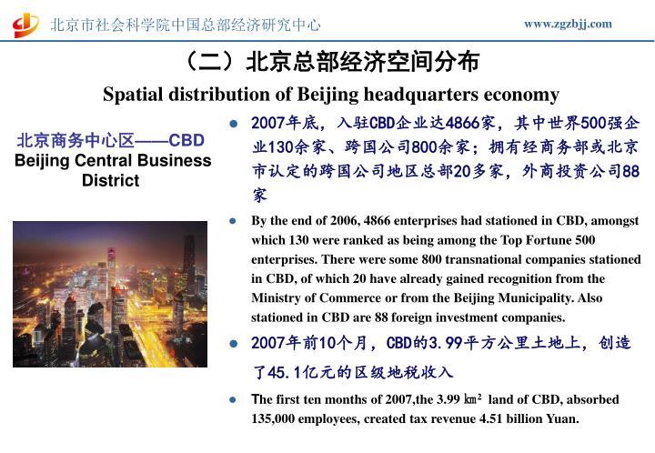 (二)北京总部经济空间分布