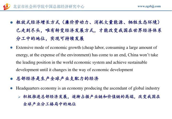 粗放式经济增长方式(廉价劳动力、消耗大量能源、牺牲生态环境)已走到尽头,唯有转变经济发展方式,才能改变我国在世界经济体系分工中的地位,实现可持续发展