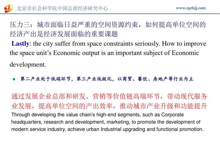 压力三:城市面临日益严重的空间资源约束,如何提高单位空间的经济产出是经济发展面临的重要课题