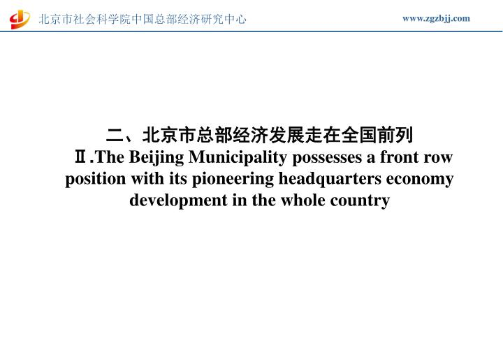 二、北京市总部经济发展走在全国前列