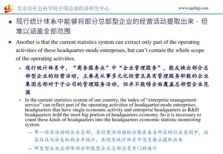 现行统计体系中能够将部分总部型企业的经营活动提取出来,但难以涵盖全部范围