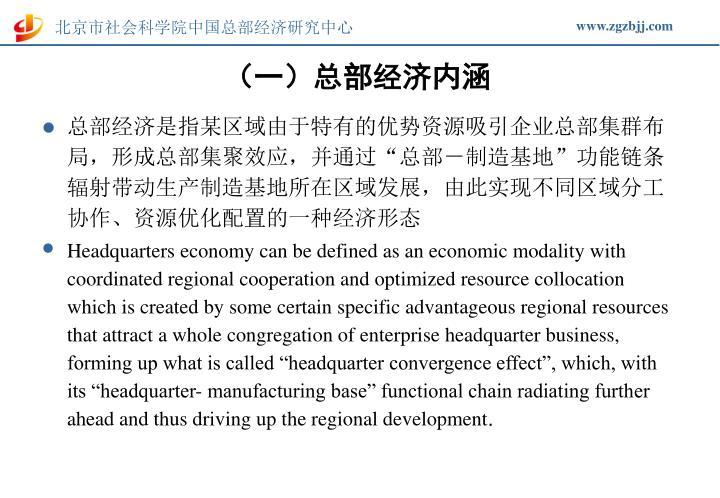 (一)总部经济内涵