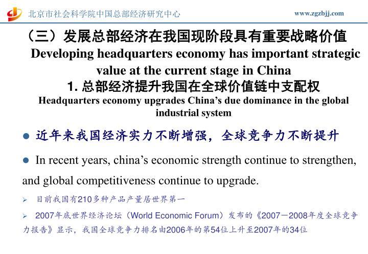 (三)发展总部经济在我国现阶段具有重要战略价值