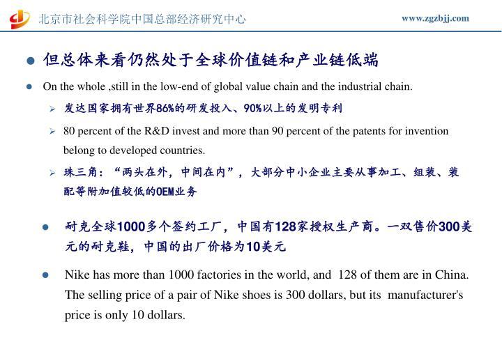但总体来看仍然处于全球价值链和产业链低端