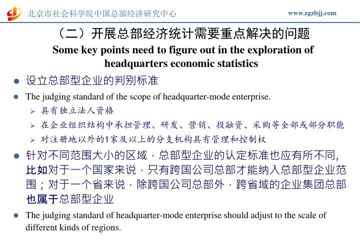 (二)开展总部经济统计需要重点解决的问题