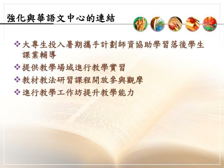 強化與華語文中心的連結