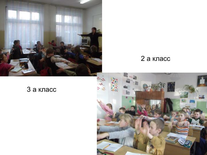 2 а класс