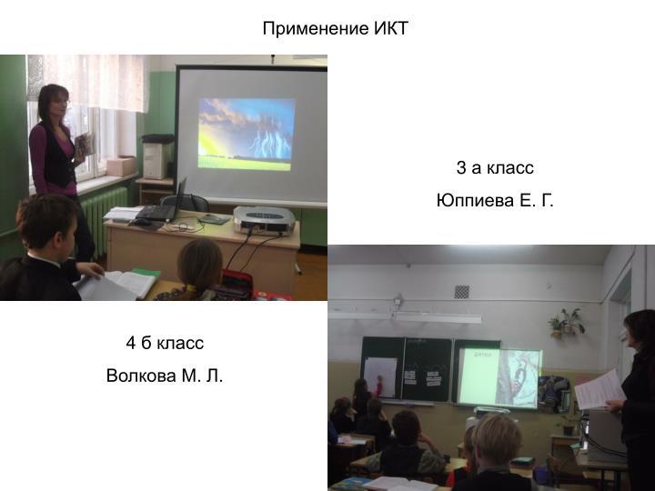 Применение ИКТ