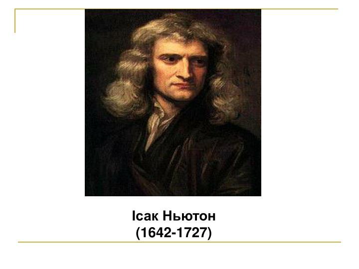 Ісак Ньютон