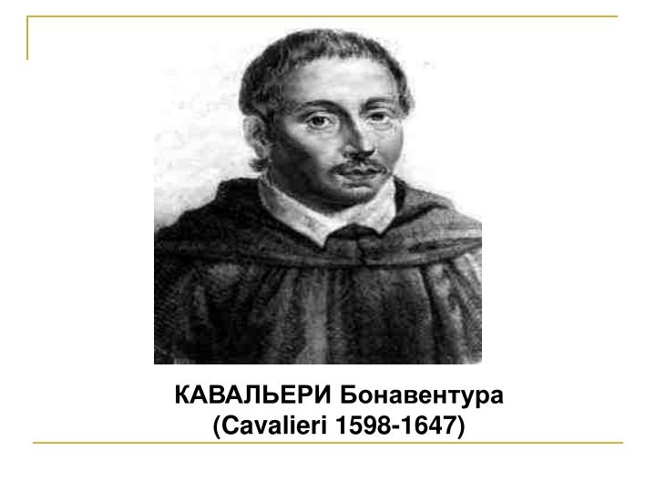 КАВАЛЬЕРИ Бонавентура
