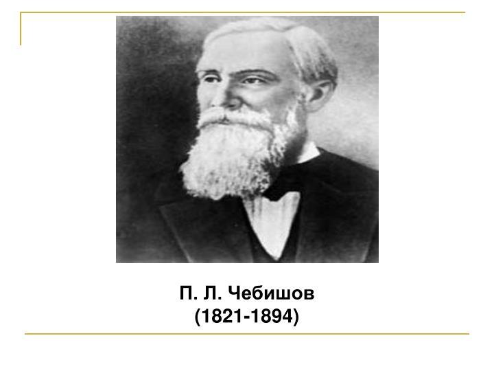 П. Л. Чебишов
