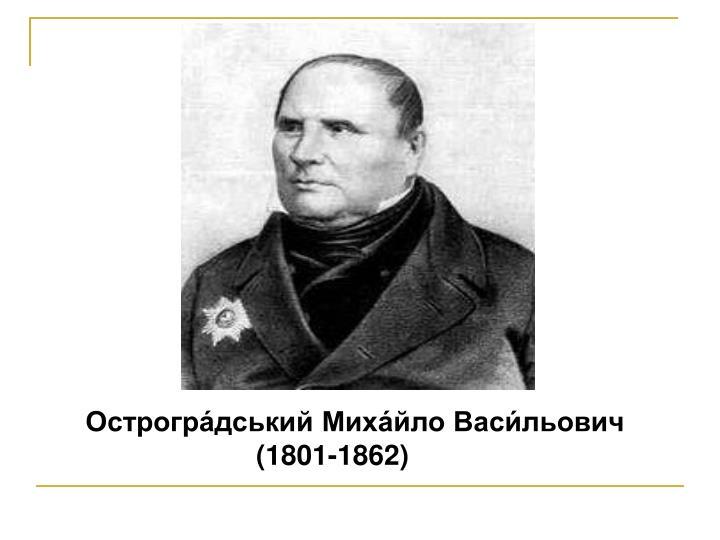Острогра́дський Миха́йло Васи́льович