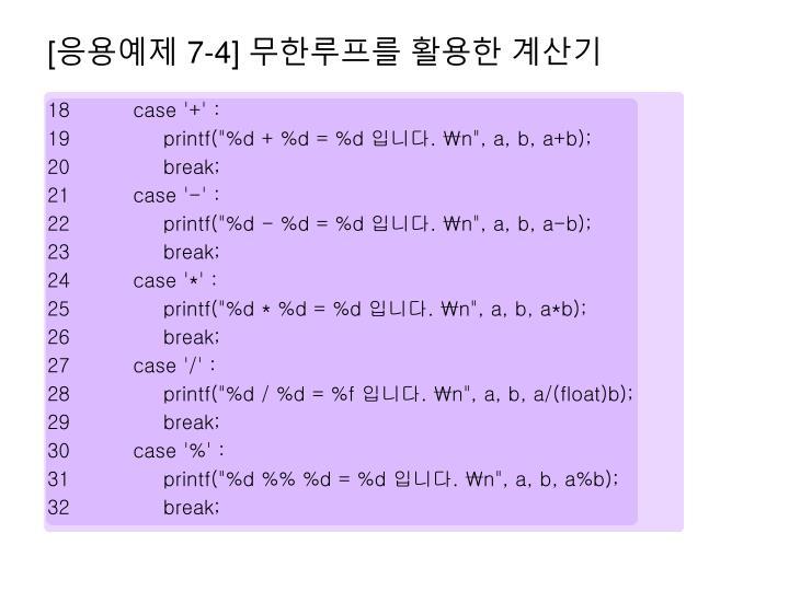 18 case '+' :