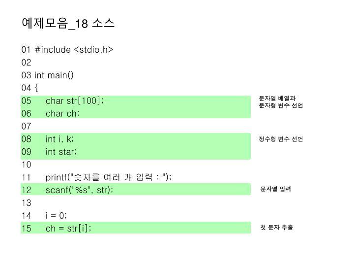 01 #include <stdio.h>