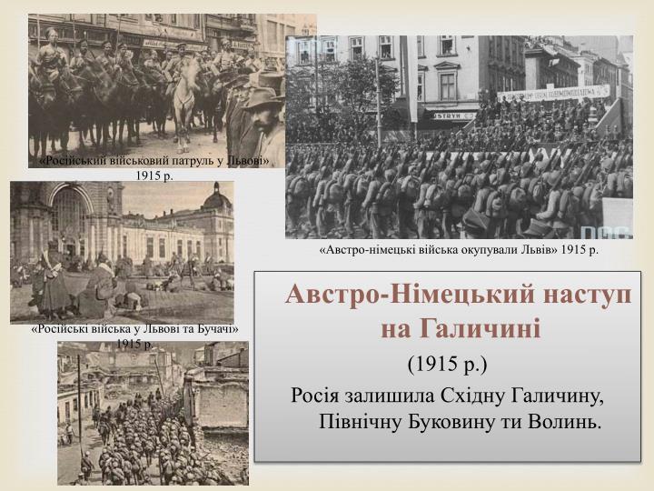 «Російський військовий патруль у Львові»