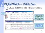 digital watch 100hz gen