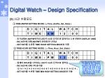 digital watch design specification4