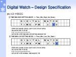 digital watch design specification5