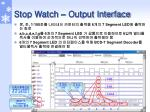 stop watch output interface