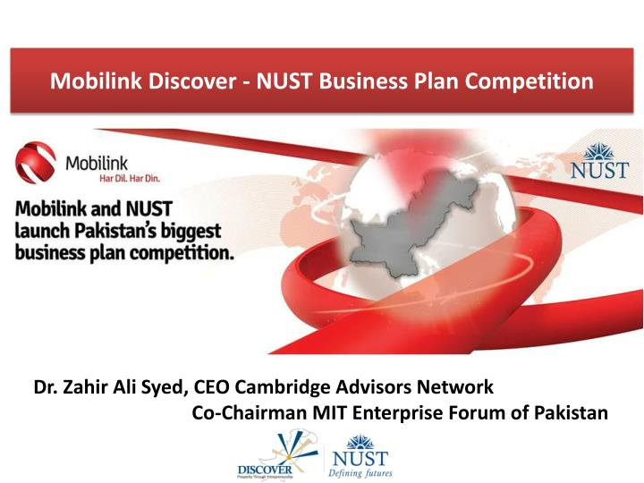 discover nust business plan competition