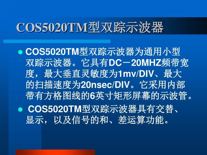 COS5020TM